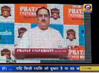 Pratap University on DD News (4th Convocation)